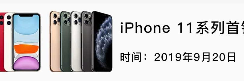 三款现场开箱 苹果iPhone 11系列首销直播