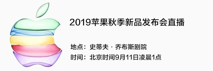 致立异:2019苹果秋季新品发布会直播