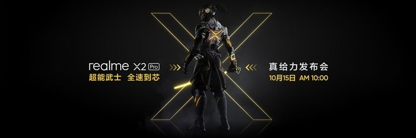 超能武士全速到芯 realme X2 Pro新品发布会直播