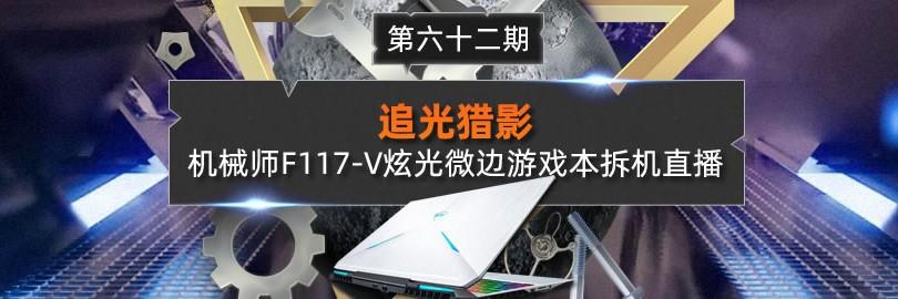 追光猎影 板滞师F117-V炫光微边游戏本拆机直播