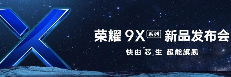 黄景瑜代言/麒麟810加持 荣耀9X系列发布会直播