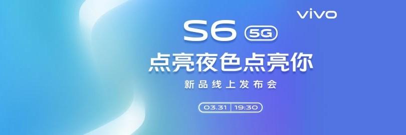 点亮夜色点亮你 vivo S6 5G新品线上发布会直播