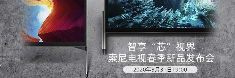 2020年3月31日 索尼电视新品发布会直播