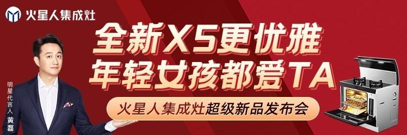 全新X5更优雅 火星人集成灶超级新品发布会