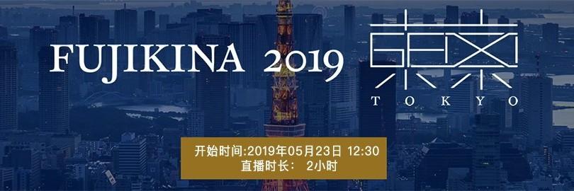 一亿像素中画幅 富士fujikina 2019发布会直播