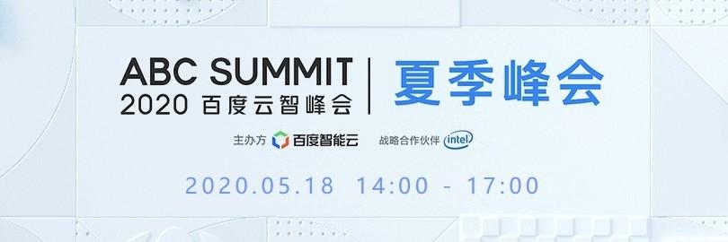 引领产业智能化 2020 ABC SUMMIT 夏季峰会