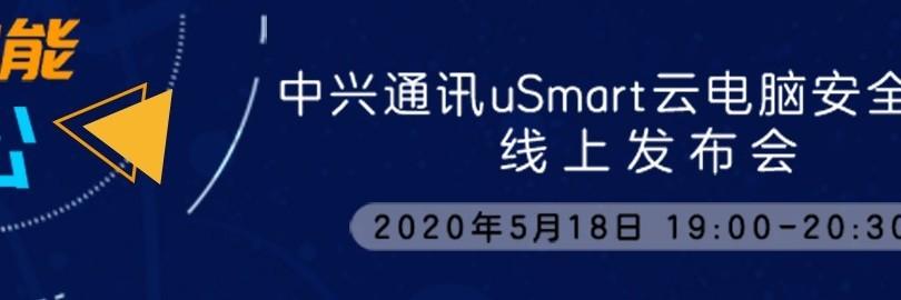 中兴通讯uSmart云电脑安全办公线上发布会