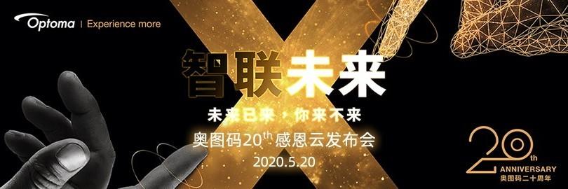 智联未来 奥图码5月20日云发布会直播