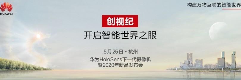 创视纪 开启智能世界之眼 华为HoloSens下一代摄像机暨2020年新品发布会