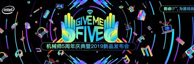 Give Me Five 机械师五周年庆典暨新品发布会直播