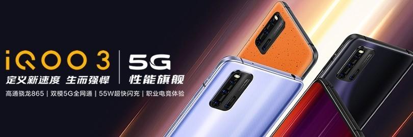 定义新速度 iQOO 3 5G性能旗舰发布会直播