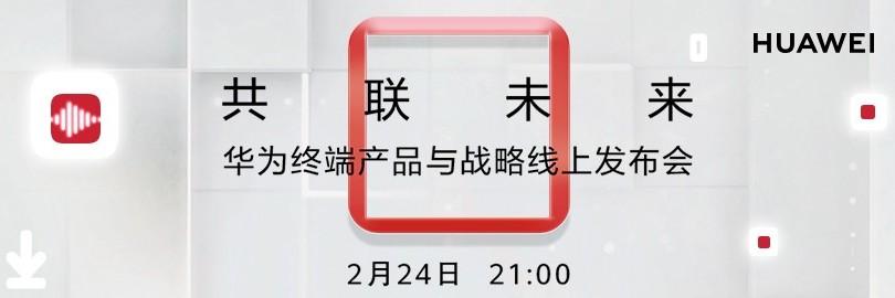 共联未来 华为终端产品与战略线上发布会