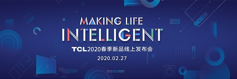 TCL2020年春季新品线上发布会直播