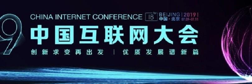 5G时代立异求变 2019中国互联网大会直播