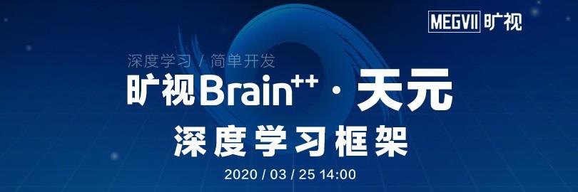 旷视Brain++中心深度进修框架开源发布会直播