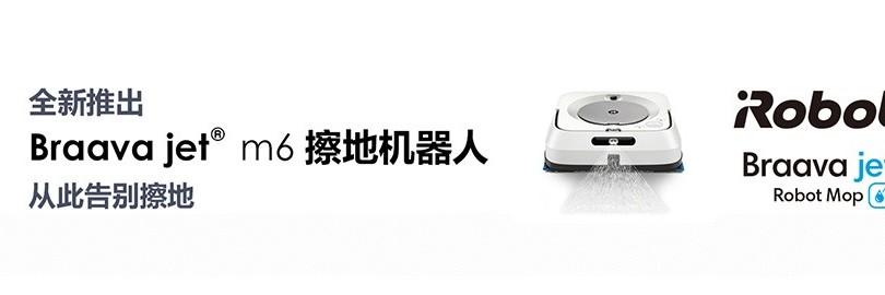 体验未来式清洁 iRobot Braava jet m6 擦地机器人发布会直播