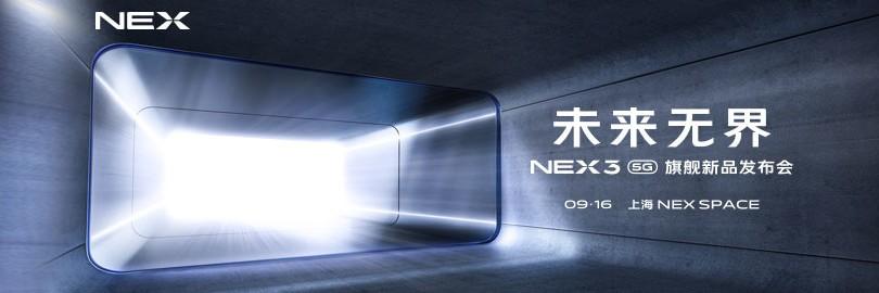 未来无界 NEX 3(5G)旗舰新品发布会