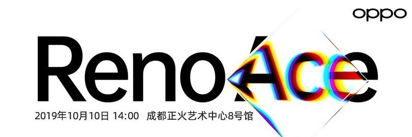 65W超级闪充 OPPO Reno Ace新品发布会直播