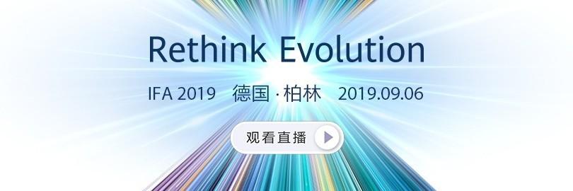 华为IFA 2019 9月6日16:30 邀您配合睹证