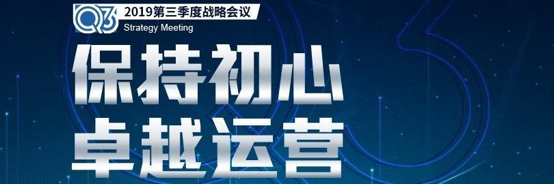 慧聪集团2019年第三季度战略会议