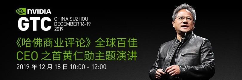 顶级AI盛会 GTC2019黄仁勋主题演讲直播