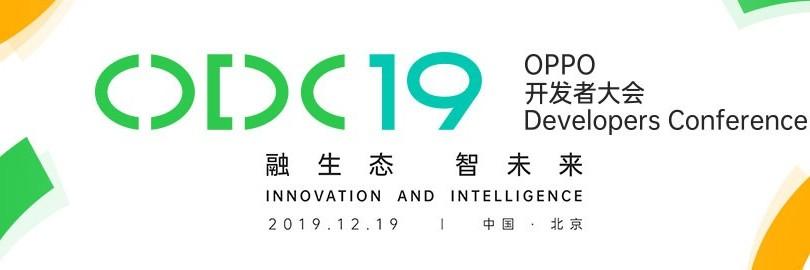 2019 OPPO开发者大会现场直播
