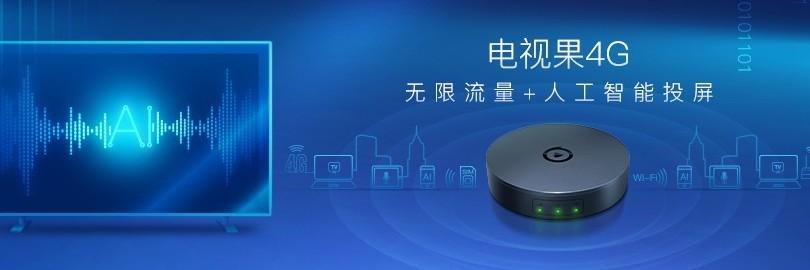 电视果4G发布会直播 见证人工智能投屏