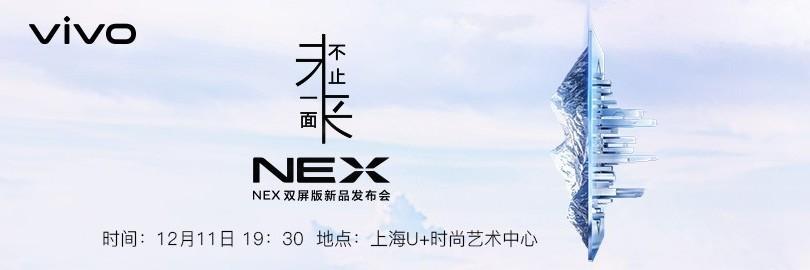 后置三摄点亮星环 vivo NEX双屏版发布会直播
