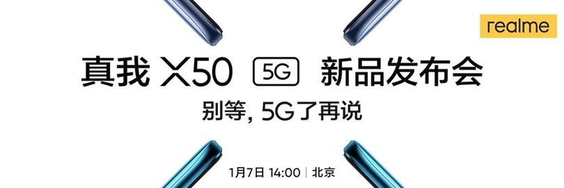 5G时代青年旗舰 realme真我 X50 5G新品发布会