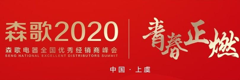 芳华正燃2020 森歌电器经销商峰会直播