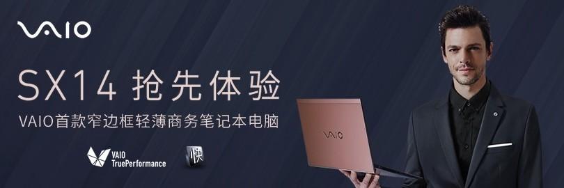 VAIO首款窄边框笔记本SX14抢先体验直播