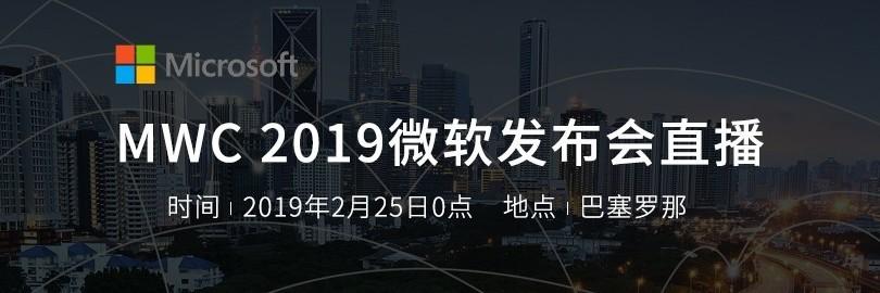 MWC 2019微软发布会直播:重磅新品来袭