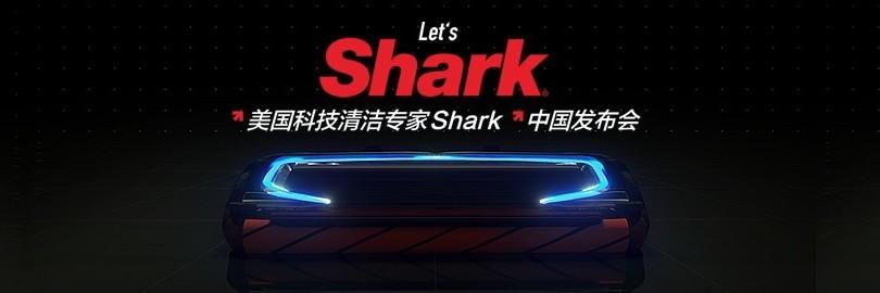 """美国吸尘器""""头号玩家""""来了 Shark中国发布会直播"""
