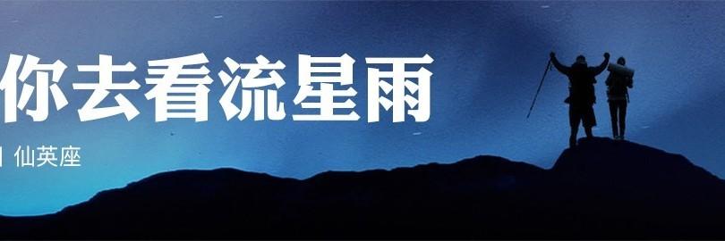 相约草原 8月12日陪你去看英仙座流星雨