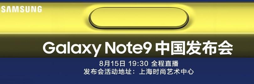 三星Galaxy Note9新品发布 真旗舰手机