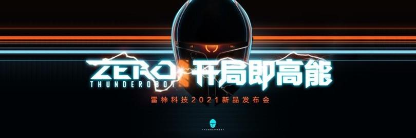 ZERO開局即高能 雷神科技2021新品發布會直播