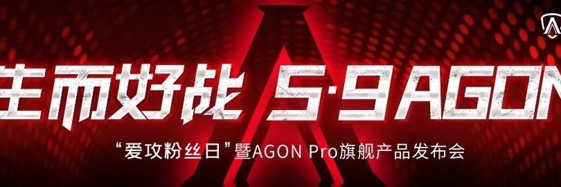 生而好戰 5.9愛攻粉絲日暨AGON Pro旗艦產品發布會