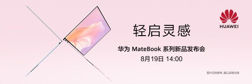 轻启灵感 华为MateBook系列新品发布会