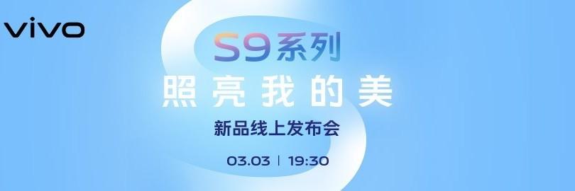 照亮我的美:vivo S9系列线上发布会直播