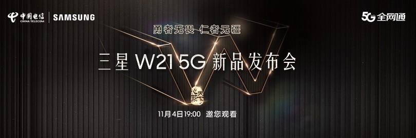 勇者无畏 仁者无疆 三星W21 5G新品发布会直播