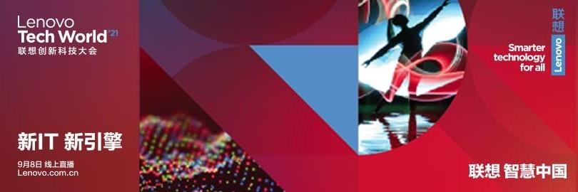 2021联想创新科技大会(Lenovo Tech World)——商用大会主论坛