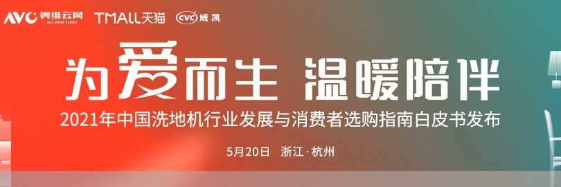 2021 中國洗地機行業公益科普測評活動直播