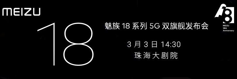 独具热爱,自成一派 魅族18系列5G双旗舰发布会直播