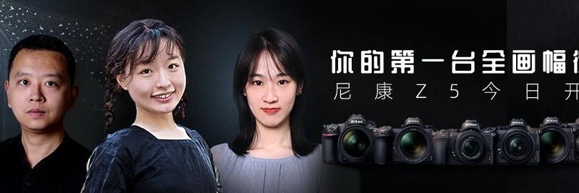 年轻人的第一台全画幅微单 尼康Z5今日开售