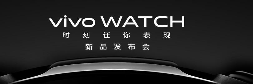 时刻任你表现:vivo WATCH新品发布会直播