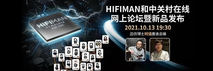 HiFiMAN和中关村在线网上论坛暨新品发布会