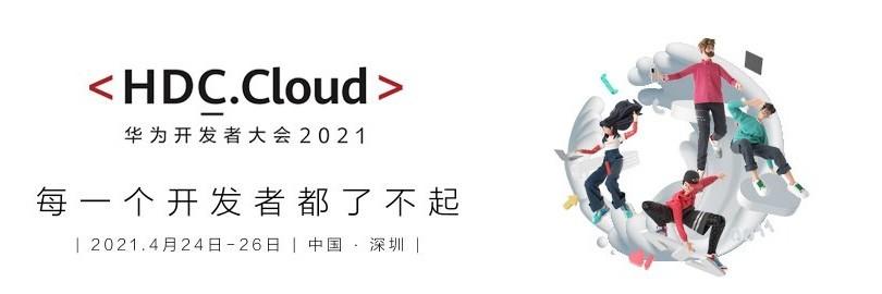 華為開發者大會2021:人工智能全場景創新與實踐