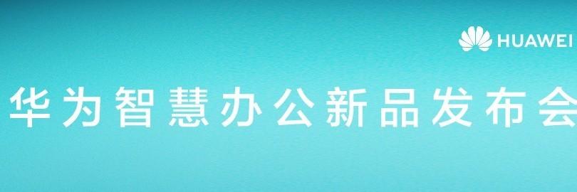 华为智慧办公新品发布会直播