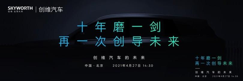 十年磨一劍 再一次 創導未來 創維汽車品牌見面會
