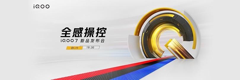全感操控激发潜能 iQOO 7新品发布会直播